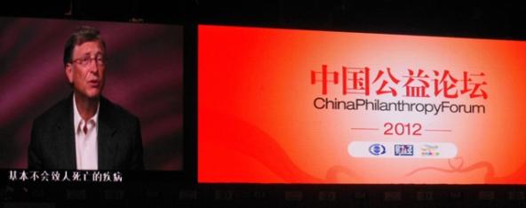 Bill_Gates_China_Philanthropy_Forum